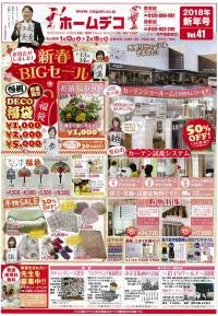 新春BIGセール!!1/13(土)~2/19(月)開催☆